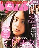 BOMB (ボム) 2010年 12月号 [雑誌]