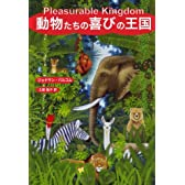 動物たちの喜びの王国