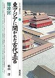 東アジアに開かれた古代王宮・難波宮 (シリーズ「遺跡を学ぶ」095)