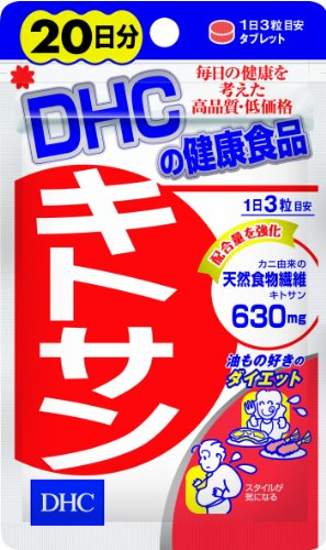 DHC キトサン20日 60粒