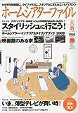 ホームシアターファイル 2009年 08月号 [雑誌]