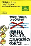 習慣病になったニッポンの大学: 18歳主義・卒業主義・親負担主義からの脱却 (どう考える?ニッポンの教育問題)