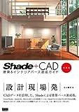 [改訂版] Shade+CAD - 建築&インテリアパース速成ガイド