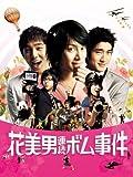 花美男(イケメン)連続ボム事件(初回限定生産盤) [DVD]