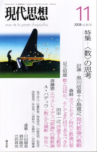 現代思想2008年11月号 特集=〈数〉の思考