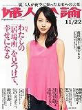婦人公論 2013年 11/22号 [雑誌]