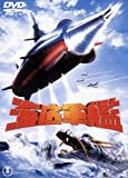 海底軍艦【期間限定プライス版】[DVD]