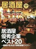 居酒屋2016 (柴田書店MOOK)