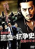 関西極道 流血の抗争史~哀愁の刃 編~ [DVD]