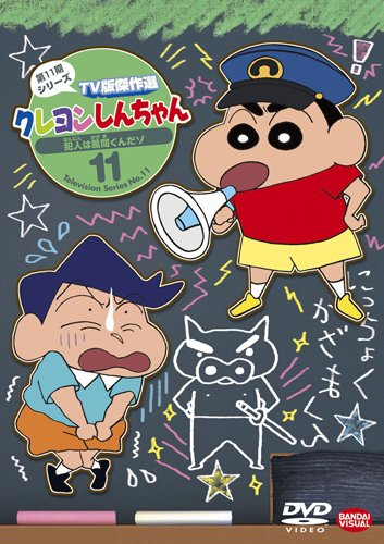 クレヨンしんちゃん TV版傑作選 第11期シリーズ 11 犯人は風間くんだゾ [DVD]