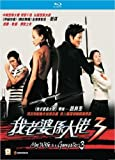 My Wife Is A Gangster 3 Blu-Ray (Region Free) (English Subtitled)