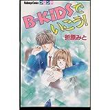 B-KIDSでいこう! / 折原 みと のシリーズ情報を見る