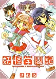 妖怪学園記 (1) (IDコミックス 4コマKINGSぱれっとコミックス)