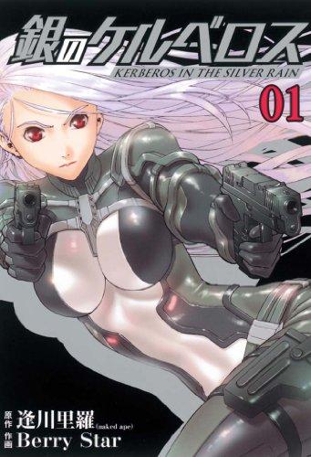 銀のケルベロス1(ヒーローズコミックス)