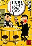 もっと美味しくビールが飲みたい!―酒と酒場の耳学問 (講談社文庫)