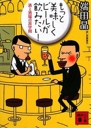 もっと美味しくビールが飲みたい! 酒と酒場の耳学問