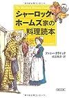 シャーロック・ホームズ家の料理読本 (朝日文庫)