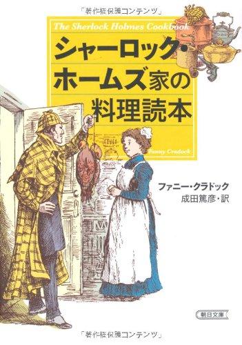 シャーロック・ホームズ家の料理読本 (朝日文庫)の詳細を見る