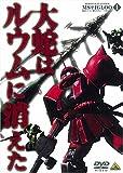 機動戦士ガンダム MSイグルー-1年戦争秘録- 1 大蛇はルウムに消えた[DVD]