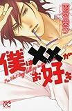 僕は××がお好き / 雨宮 榮子 のシリーズ情報を見る