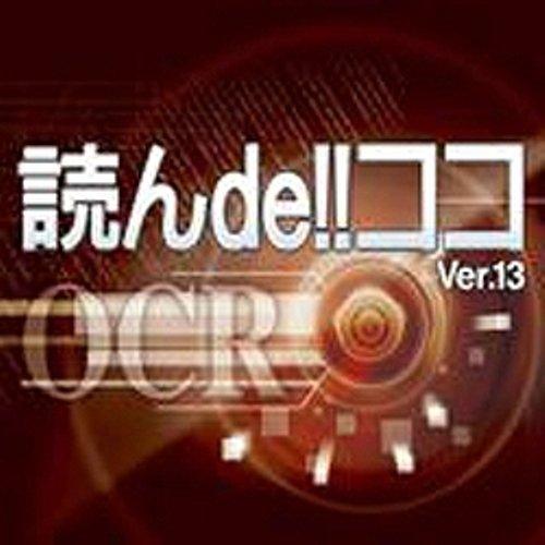 読んde!!ココ Ver.13 ダウンロード版 [ダウンロード]