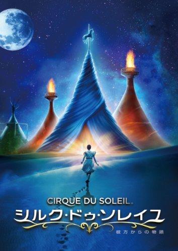 シルク・ドゥ・ソレイユ 彼方からの物語 [DVD]