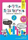 小学生の英語力ドリル2: 正しく美しい英語が身につく!