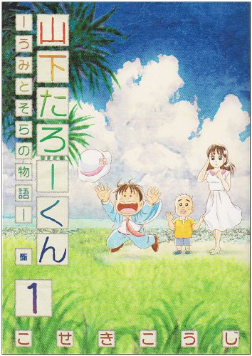 山下たろーくん 1―うみとそらの物語 (BUNCH COMICS)
