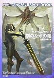 剣のなかの竜―永遠の戦士エレコーゼ〈2〉 (ハヤカワ文庫SF)