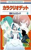 カラクリオデット 第6巻 (花とゆめCOMICS)