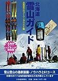 北海道雪山ガイド―北海道スノーハイキング姉妹編