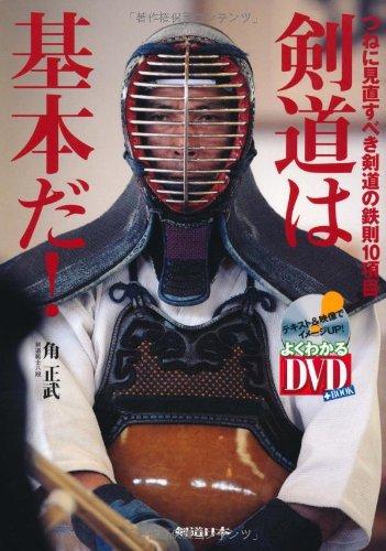 剣道は基本だ!