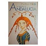 アンダルシア姫 (1) (ピチコミックスEX)