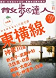 散歩の達人 2010年 11月号 [雑誌]