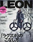 LEON(レオン) 2015年 12 月号 [雑誌]