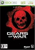 echange, troc Gears of War[Import Japonais]