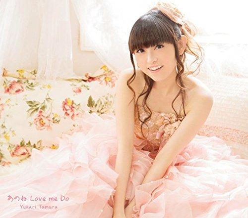 あのね Love me Do(初回限定盤)(DVD付)