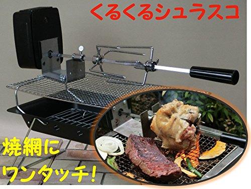 どんな焼網にもワンタッチ! 『くるくるシュラスコ』 BBQキット | お手持ちのコンロやグリルで ロティサリー バーベキュー !