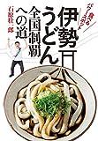 食べるパワースポット 伊勢うどん全国制覇への道 (扶桑社BOOKS)