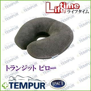 テンピュール トランジットピロー(首枕)