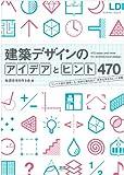 サムネイル:book『建築デザインのアイデアとヒント470』