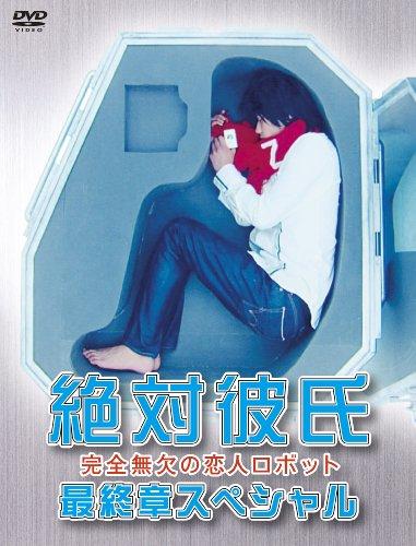 絶対彼氏~完全無欠の恋人ロボット~最終章スペシャル [DVD]