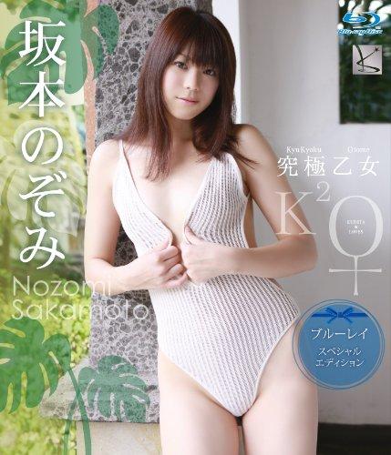 坂本のぞみ 究極乙女 ブルーレイスペシャルエディション [Blu-ray]