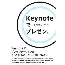 Keynoteでプレゼン。〔改訂版〕