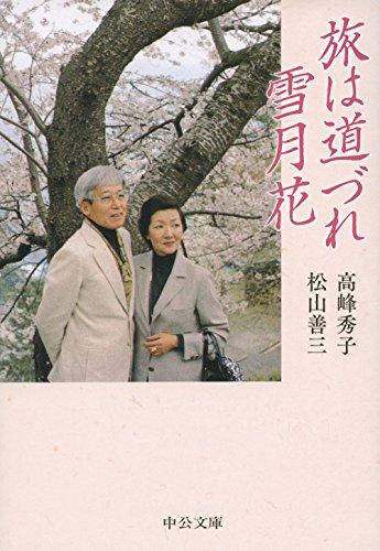 旅は道づれ雪月花 (中公文庫)