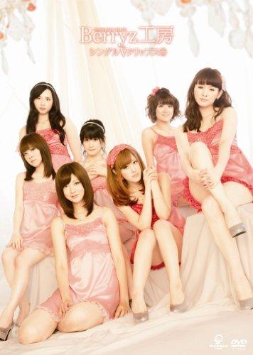 Berryz工房 シングルVクリップス 5 [DVD]