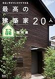 住まい手がホンネですすめる 最高の建築家20人 エコ住宅傑作選 (エクスナレッジムック)