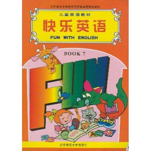 快乐英语(7)/儿童英语教材