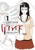 リアライズ 1 (1) (シリウスコミックス)