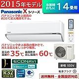 パナソニック 14畳用 4.0kW エアコン Xシリーズ CS-X405C-W-SET クリスタルホワイト CS-X405C-W + CU-X405C